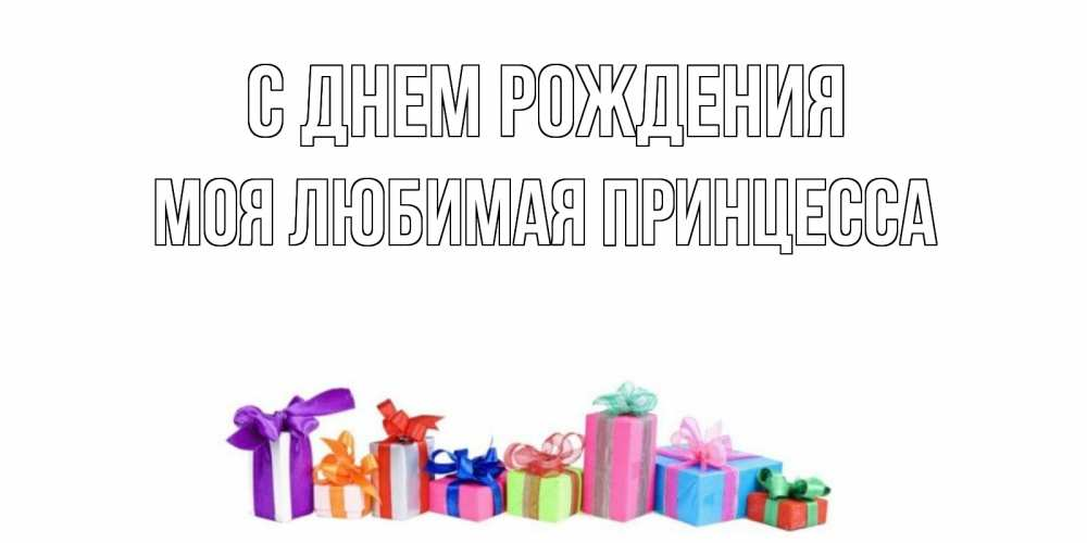 Открытка с днем рождения ростик