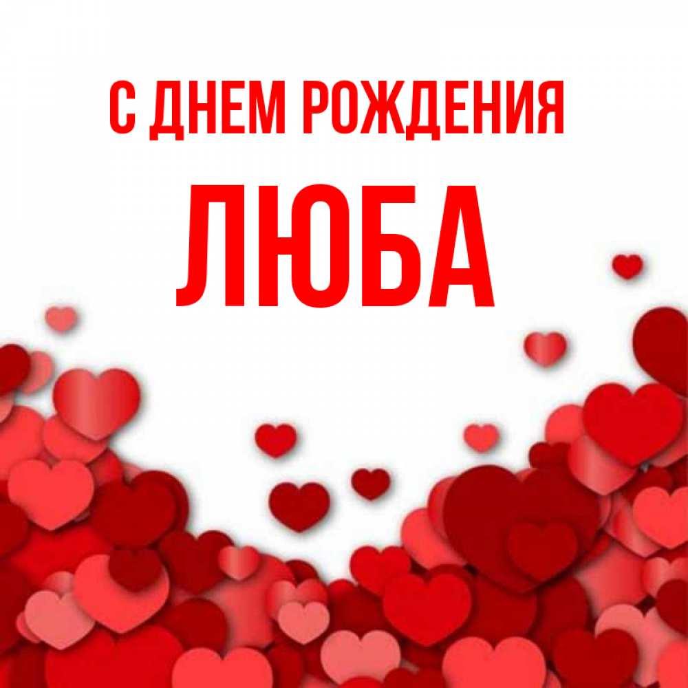 День картинки, открытки именами люба