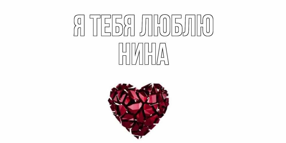 открытка ниночка я люблю тебя