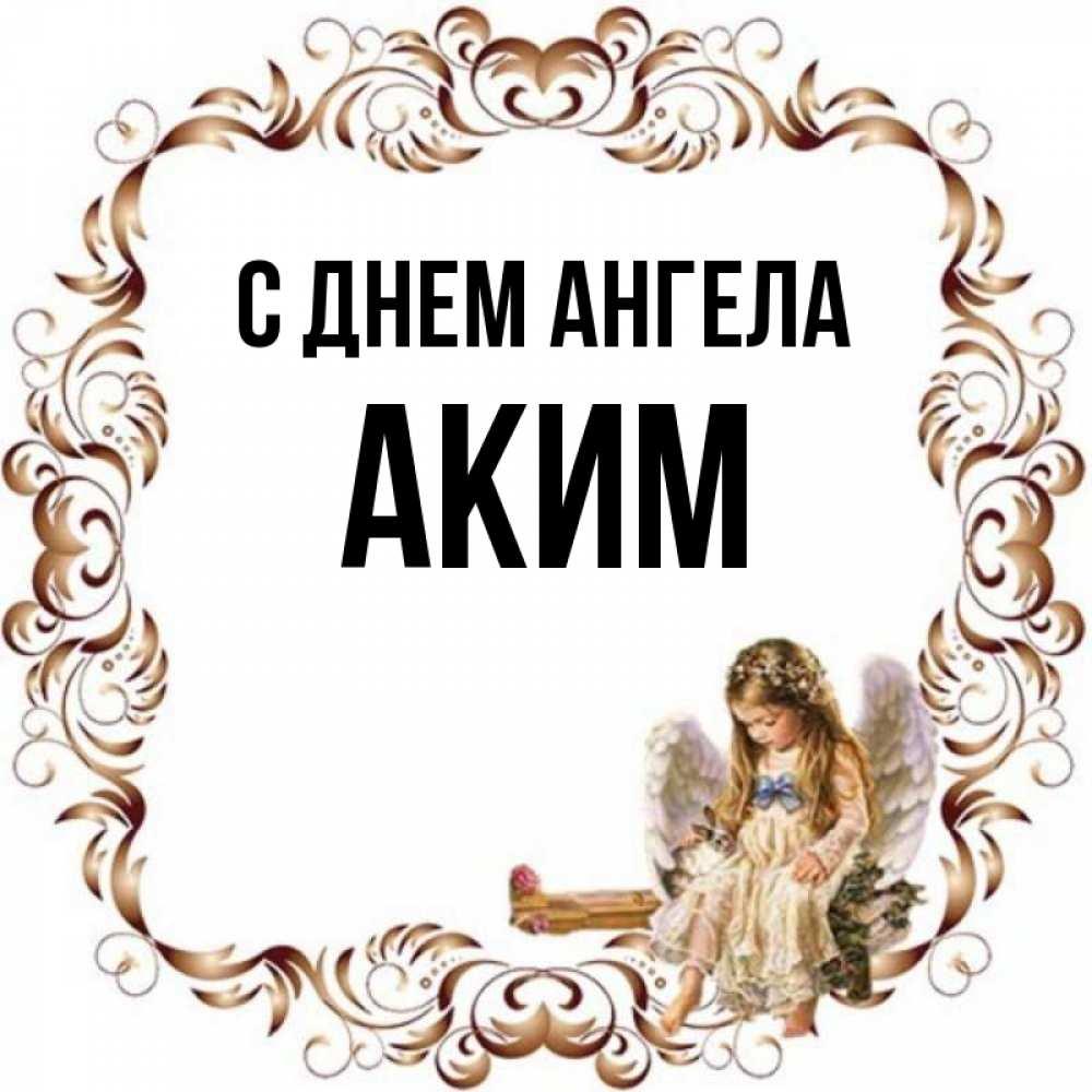все без открытки с именем аким получается немного