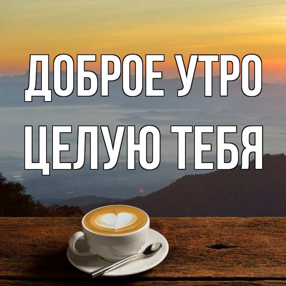 Целую доброе утро картинки