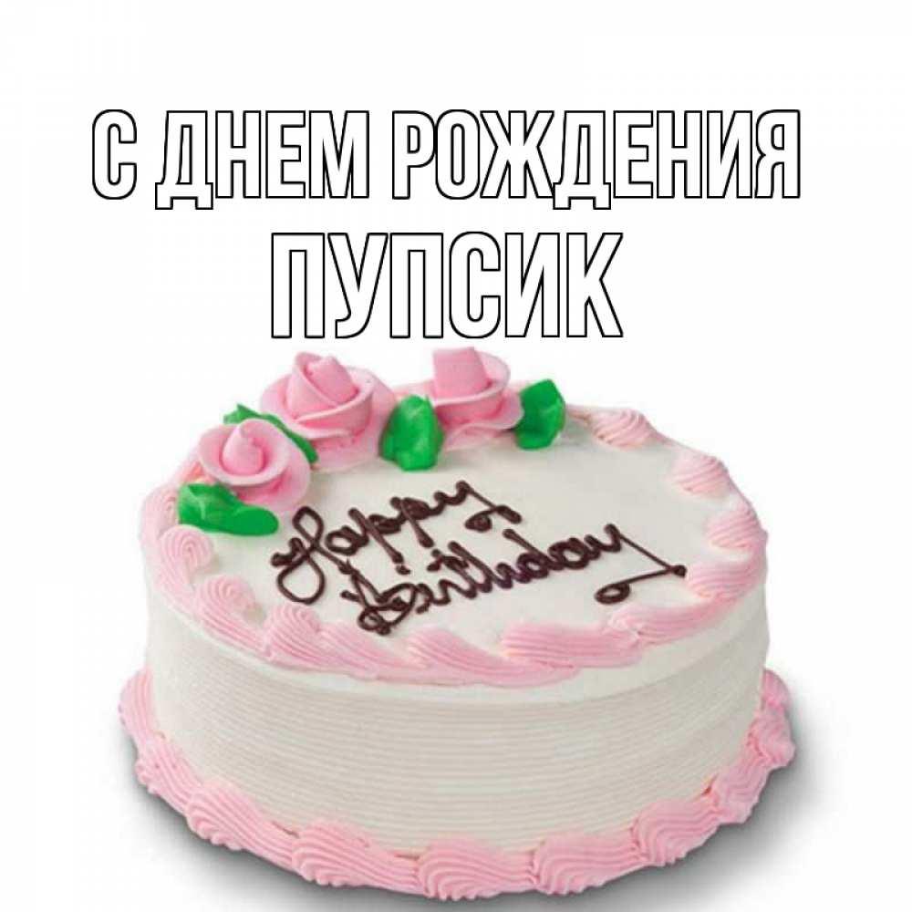 Открытка с днем рождения пупсик