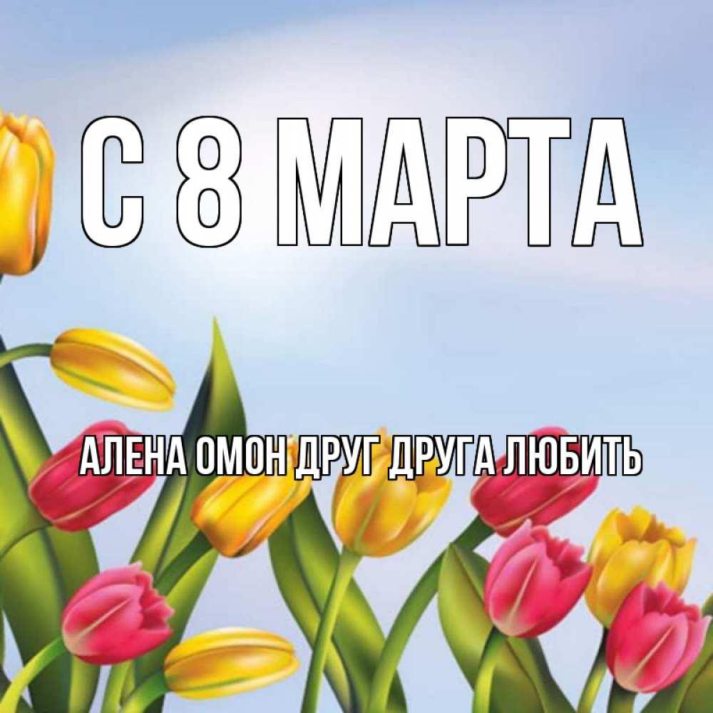 картинки с первым мартом для алены продумать
