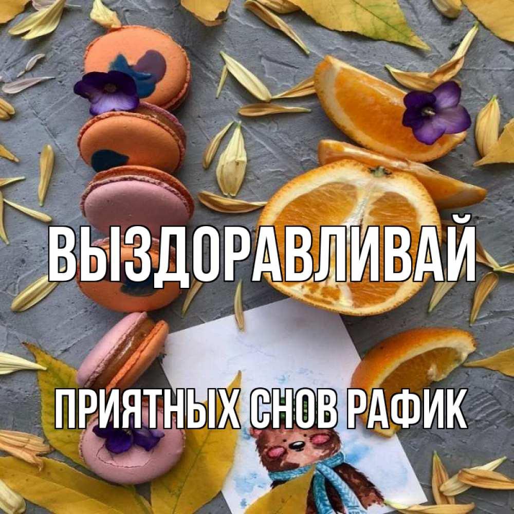 Наташа выздоравливай картинки, люблю россию открытки