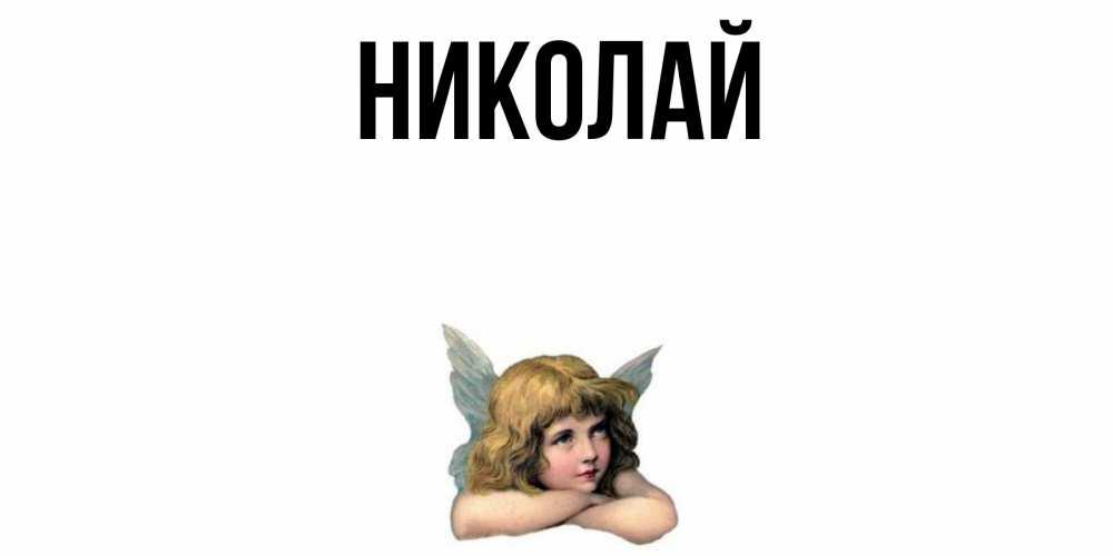 Богиня, открытка имя николай