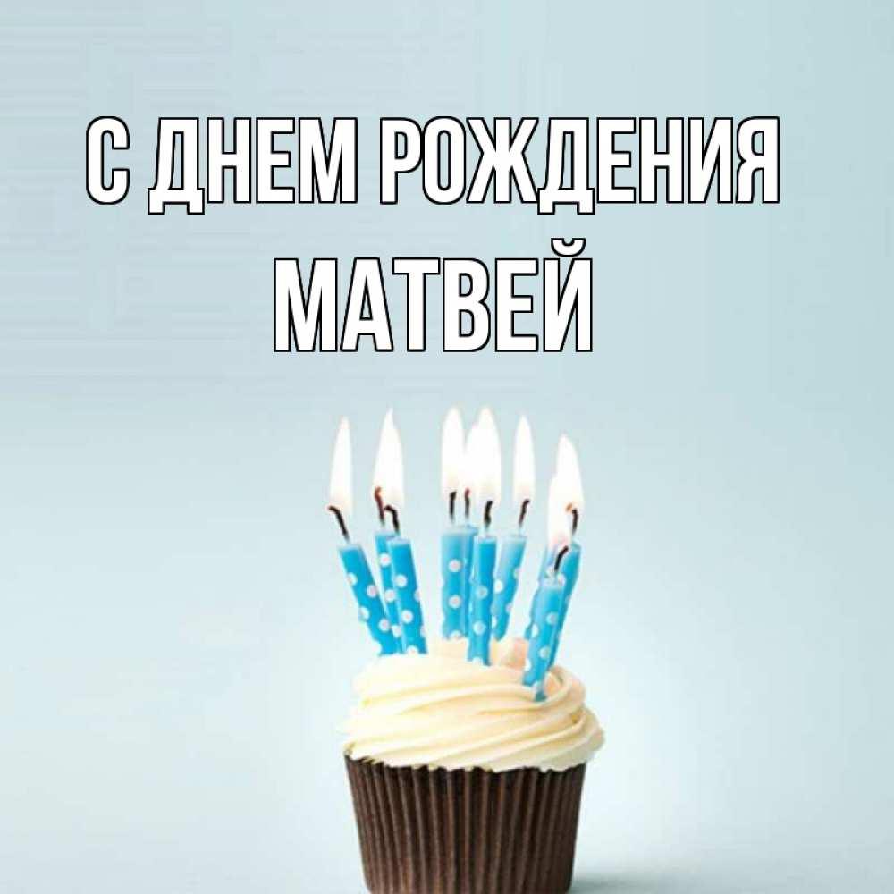 Открытка с днем рождения матвея, новым годом надписью