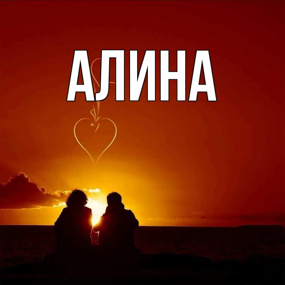 Красивые открытки с именем алина