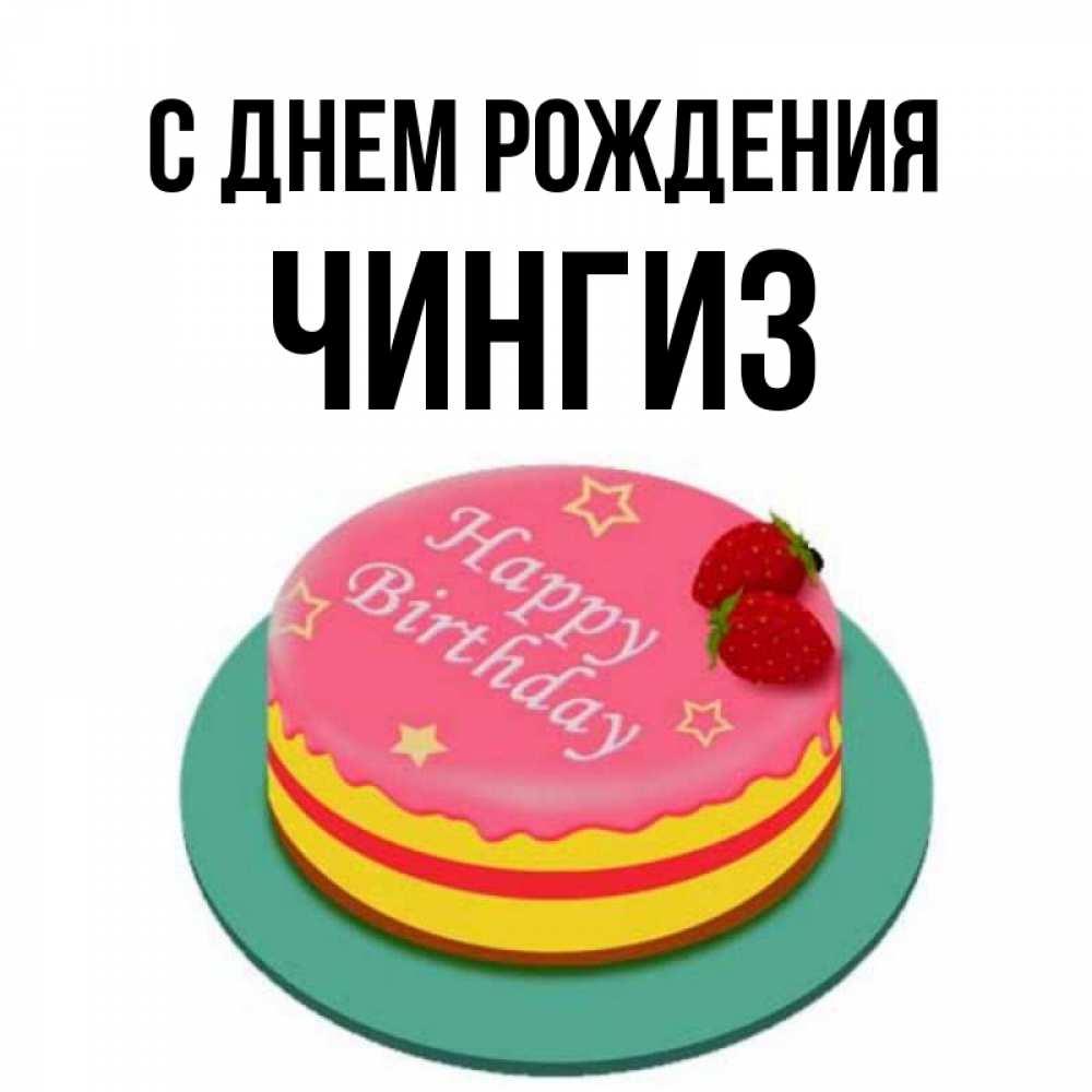 мультиплеерная онлайн с днем рождения картинки чингизу признанию