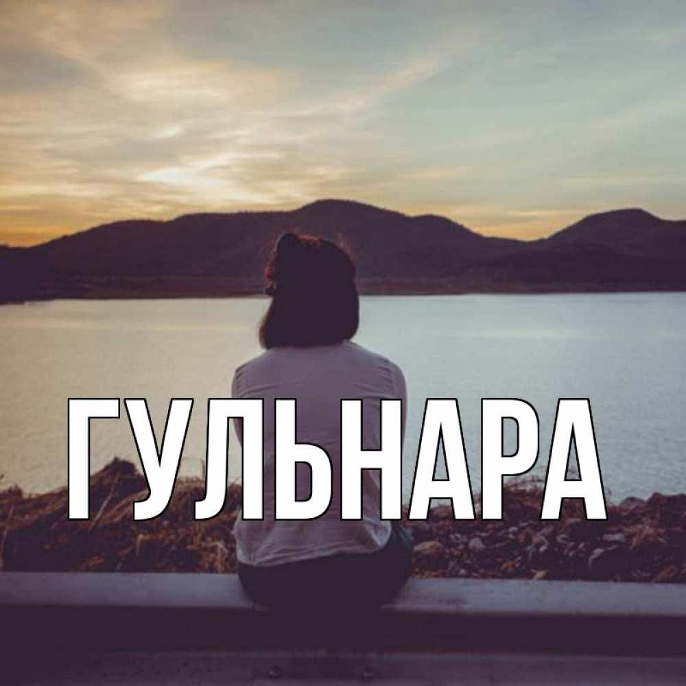 Открыток, красивые фото с именем гульнара открытки
