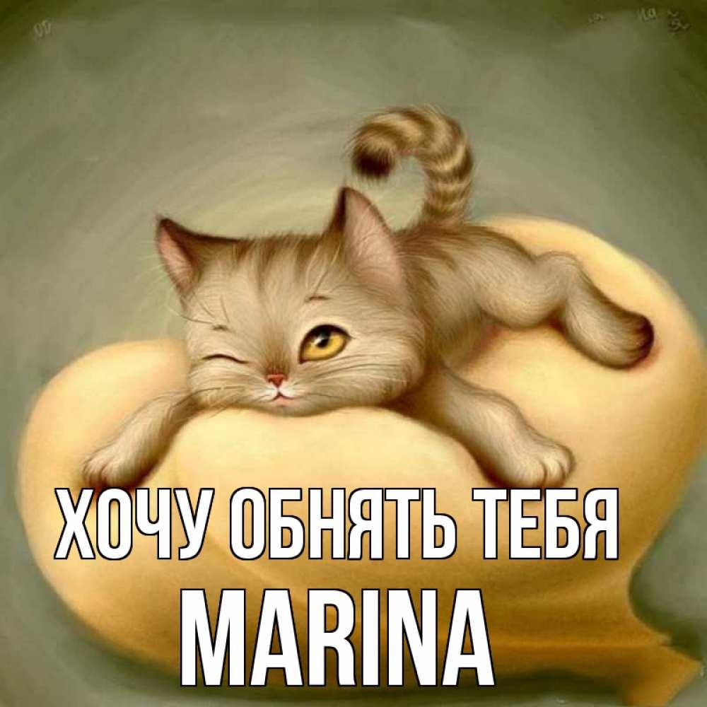 веселые картинки с именем марина рыбы можно