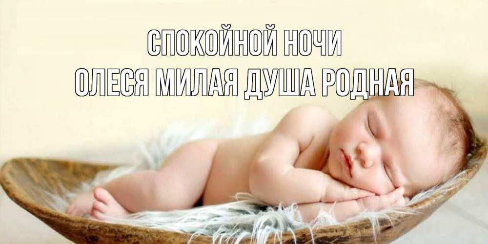 Поздравления, картинки для наташи спокойной ночи