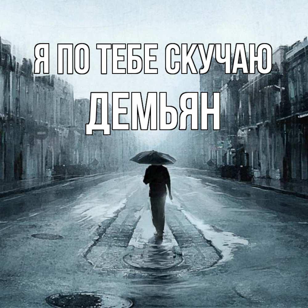 название дождик я скучаю картинки облицованный