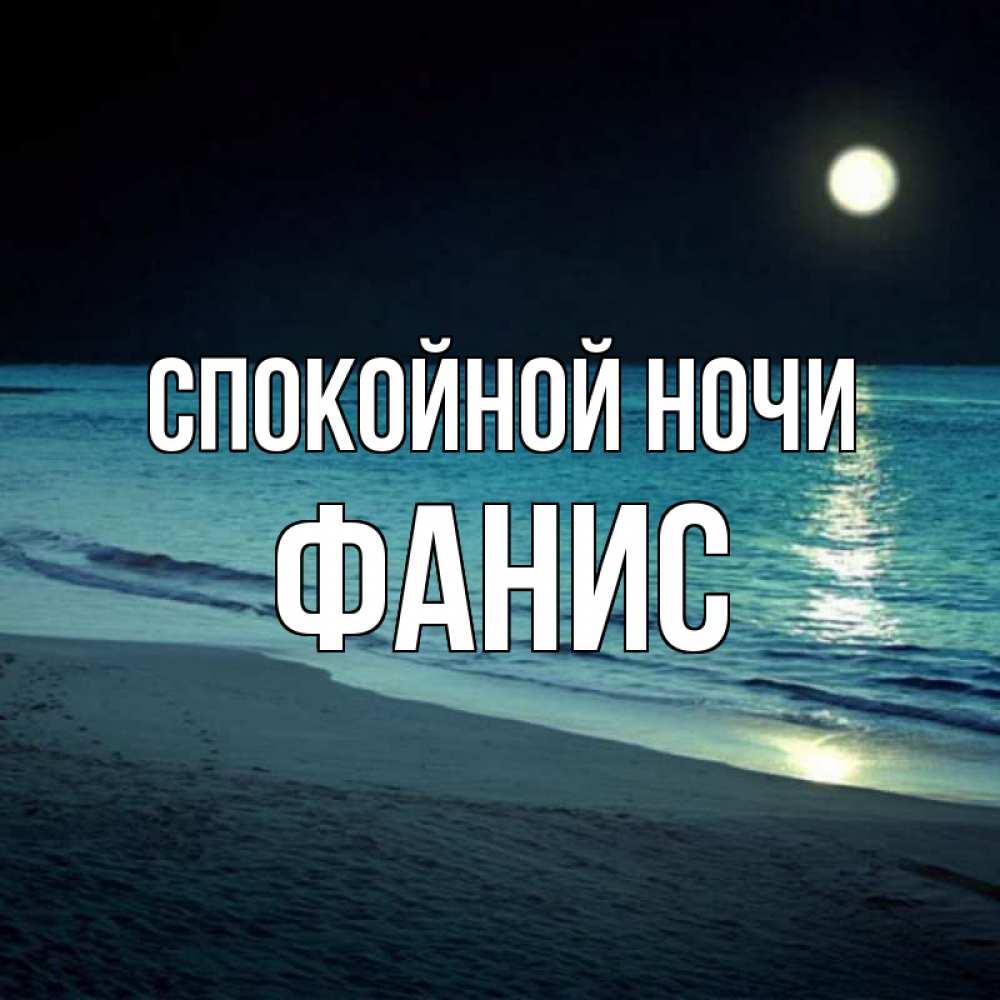 Картинки спокойной ночи на татарском языке родственникам