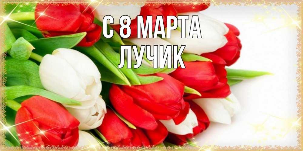 Открытка с именем марина с 8 марта
