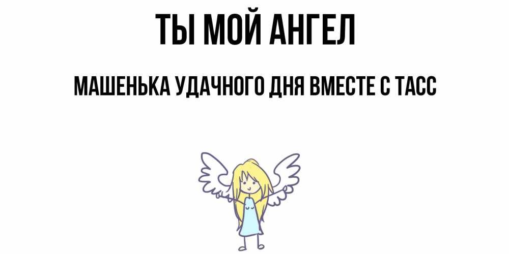 Красивая открытка ты мой ангел