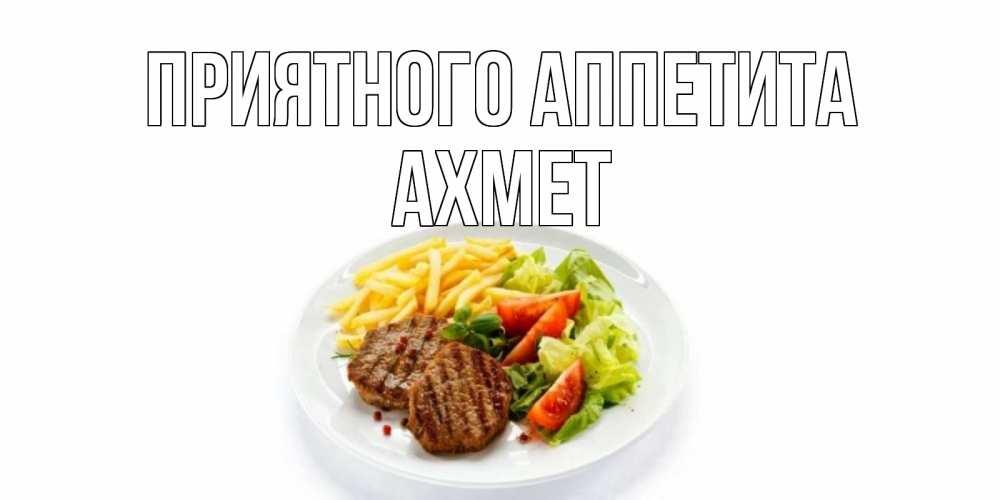 Картинки с именами Ахмет Приятного аппетита стейк,картошка фри, салат