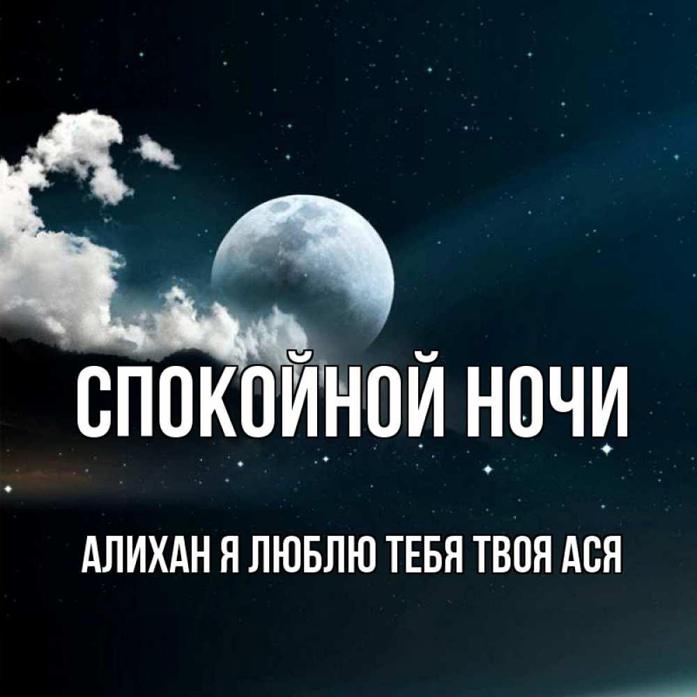 Открытка спокойной ночи на турецком, первый месяц