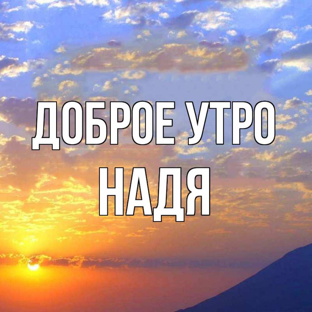 Открытка надя с добрым утром