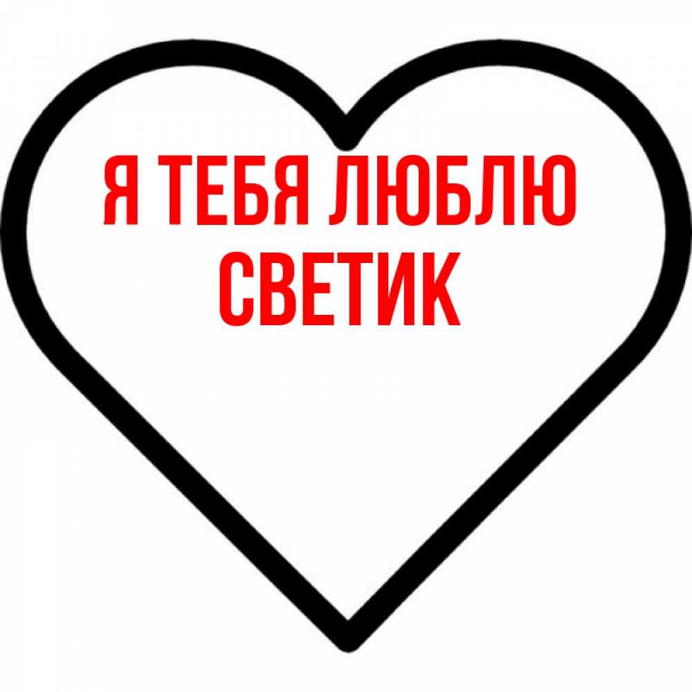 Картинка светик я тебя люблю