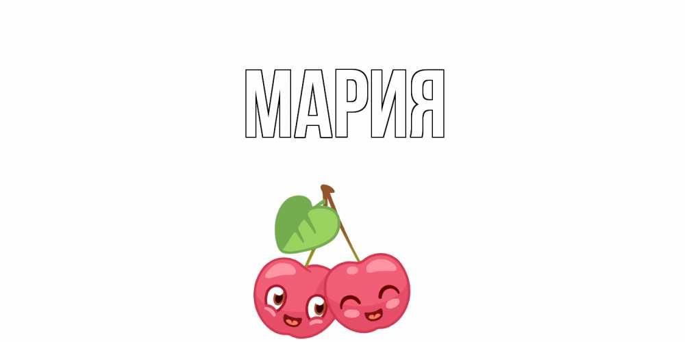Про, картинка с именем мария кочегарова