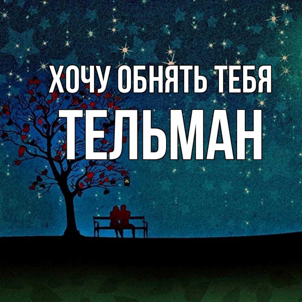 Открытка на каждый день с именем, Тельман Хочу обнять тебя много звезд Прикольная открытка с пожеланием онлайн скачать бесплатно