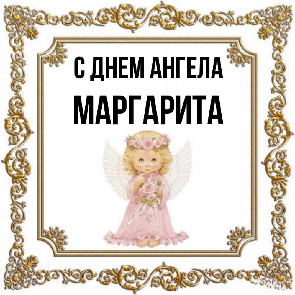 Открытки маргарита с днем ангела
