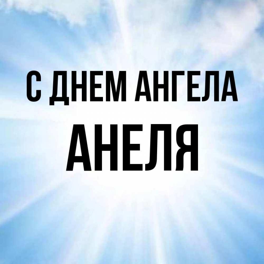 Открытки с именем алена с днем