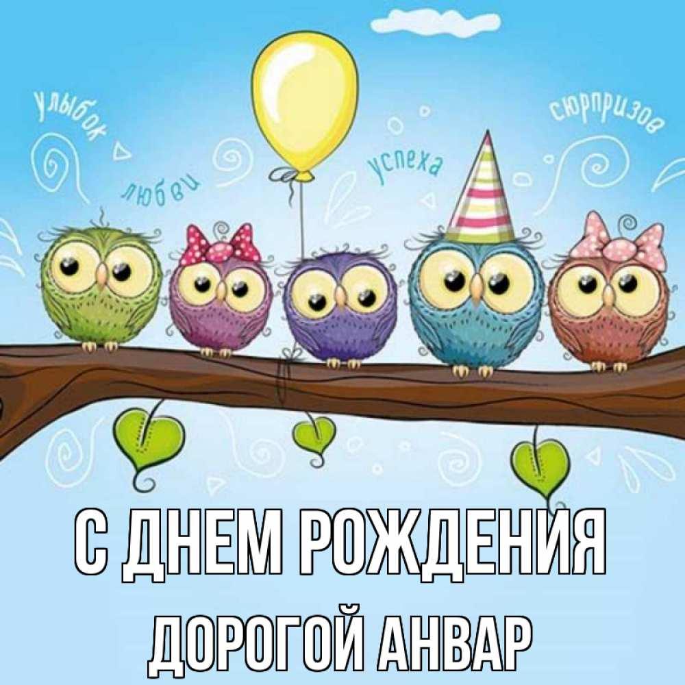 Открытка на каждый день с именем, Дорогой-Анвар С днем рождения совы Прикольная открытка с пожеланием онлайн скачать бесплатно