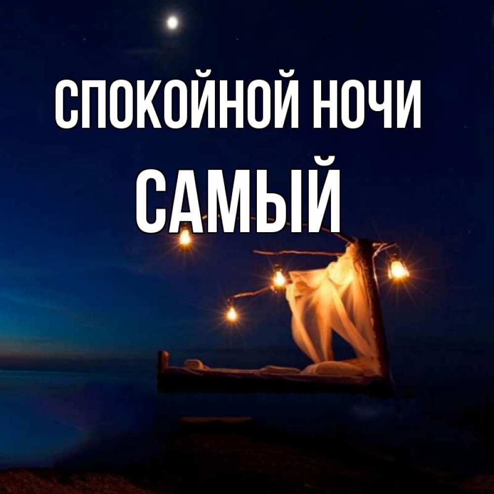 Открытка надя спокойной ночи, осенним