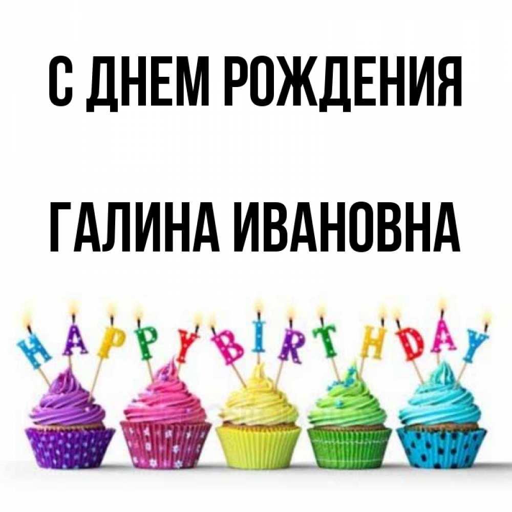 открытка с днем рождения галина ивановна