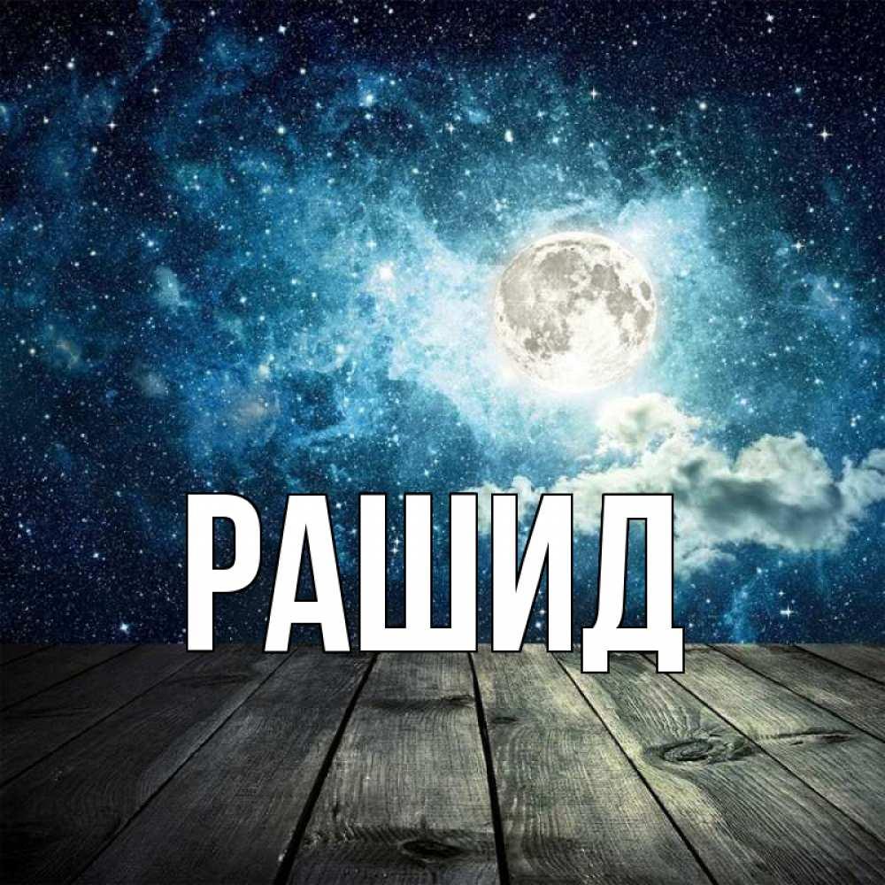 Картинки с именами ирина дмитрий