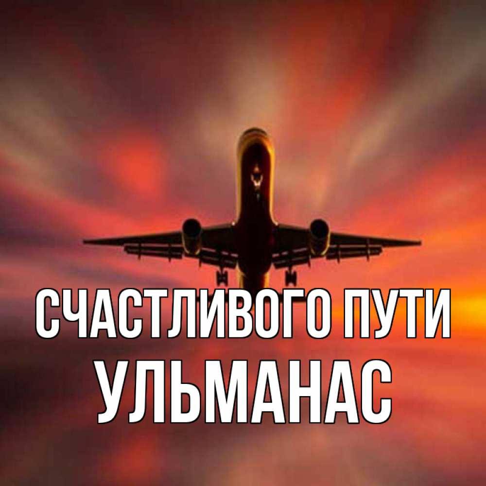 Открытка на каждый день с именем, Ульманас Счастливого пути самолет набирает высоту Прикольная открытка с пожеланием онлайн скачать бесплатно