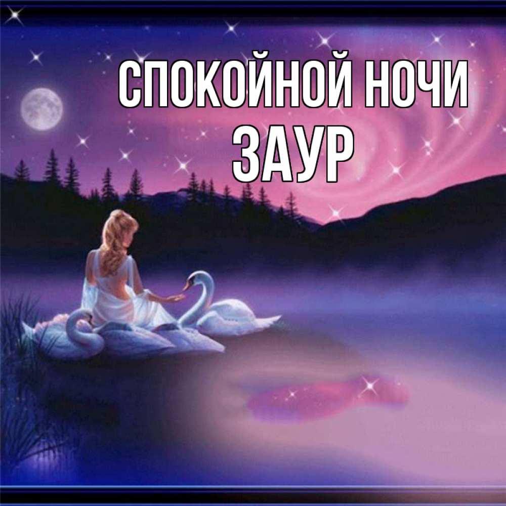Желаю сладких ночей заур картинки
