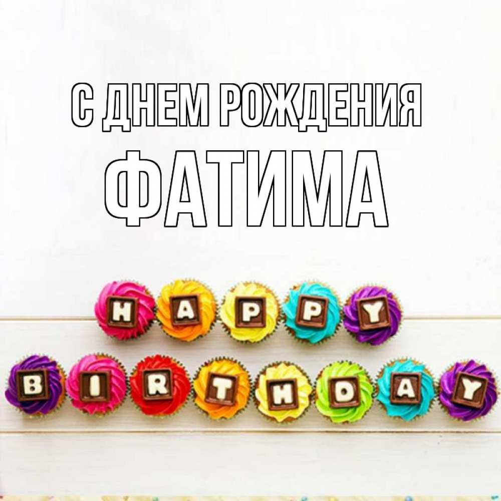 Открытка на день рождения фатиме, спасибо поздравления