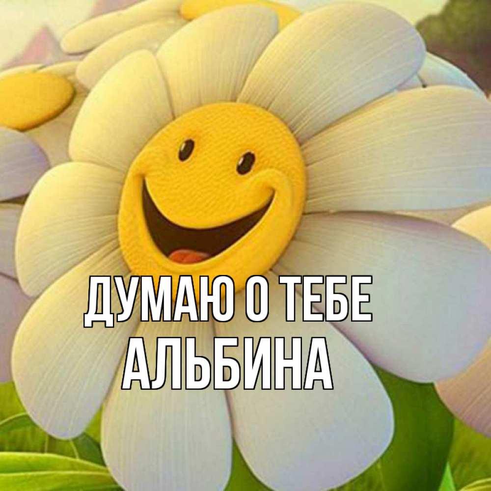 Открытка ирочка улыбайся хорошего настроения тебе, солнечное утро