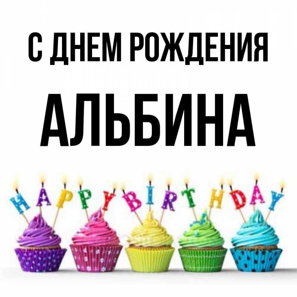 Открытка ретро, открытки с днем рождения альбина с пожеланием