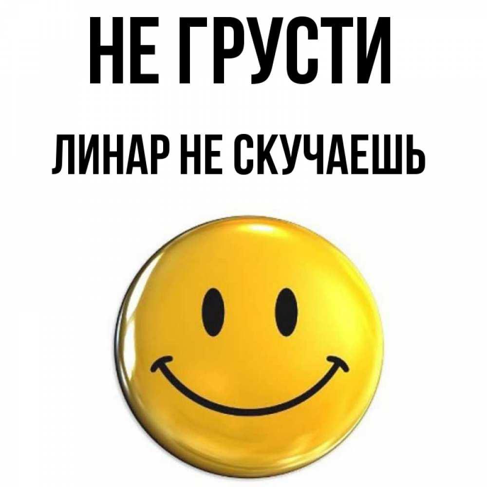 Картинка улыбнись и не скучай