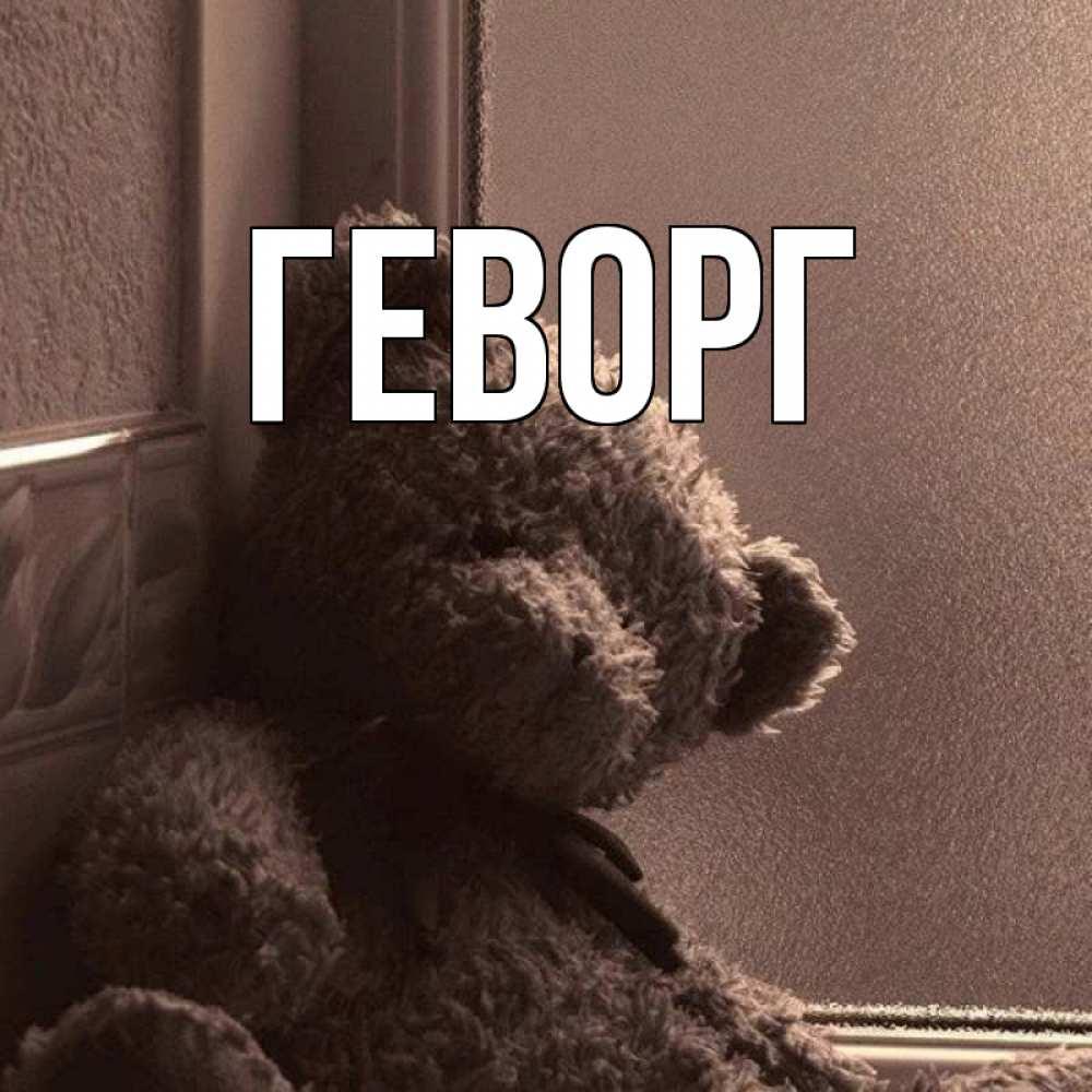 фотомодель, картинки с медвежонком скучаю определению это твердое