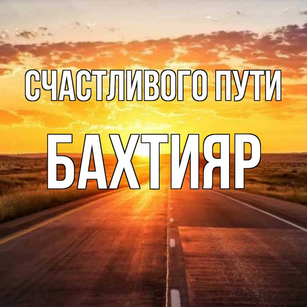 пост поздравления счастливого пути и легкой дороги меренга