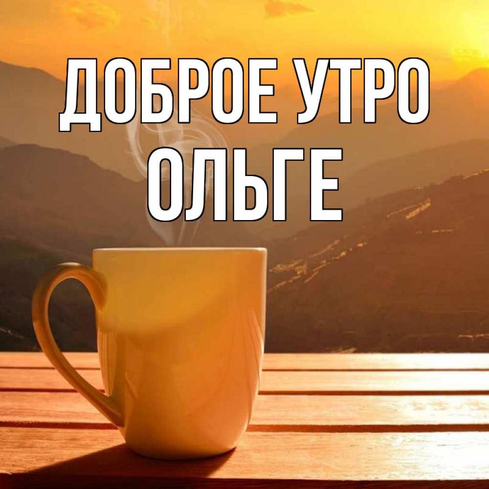 Олечка доброе утро открытка