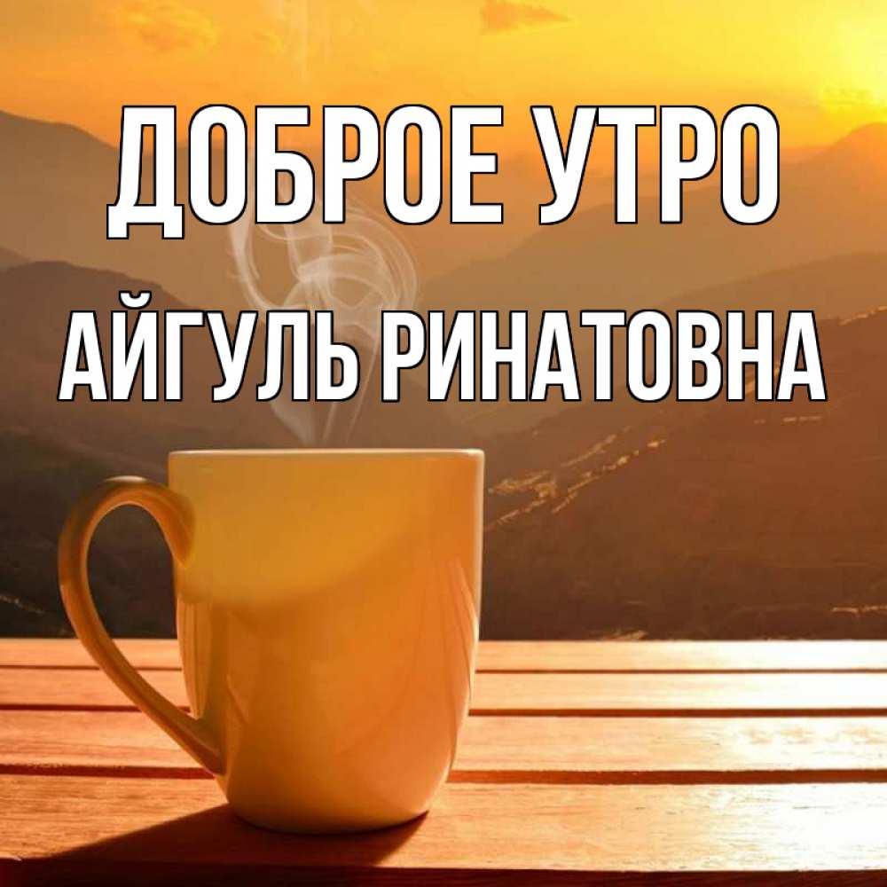 арболита картинки доброе утро айгуль популярности
