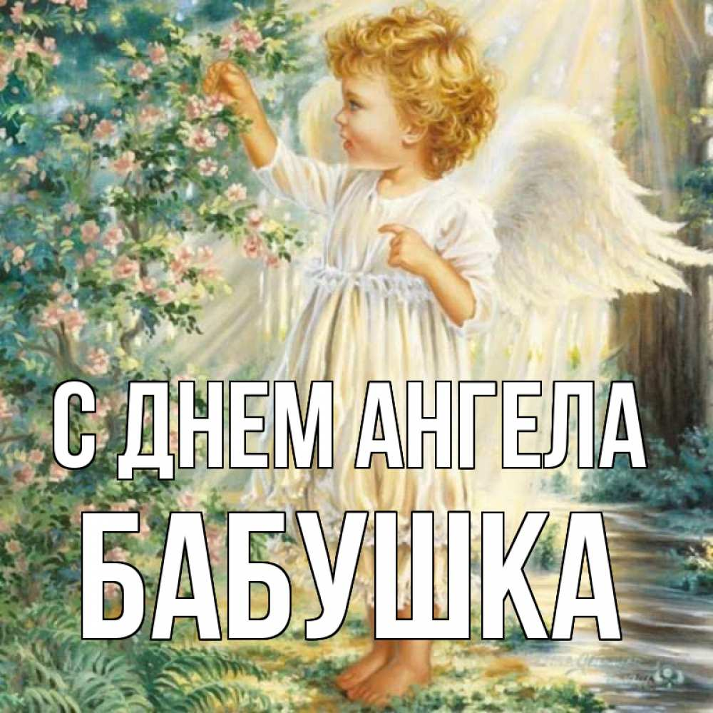 Поздравления с днем ангела бабушка