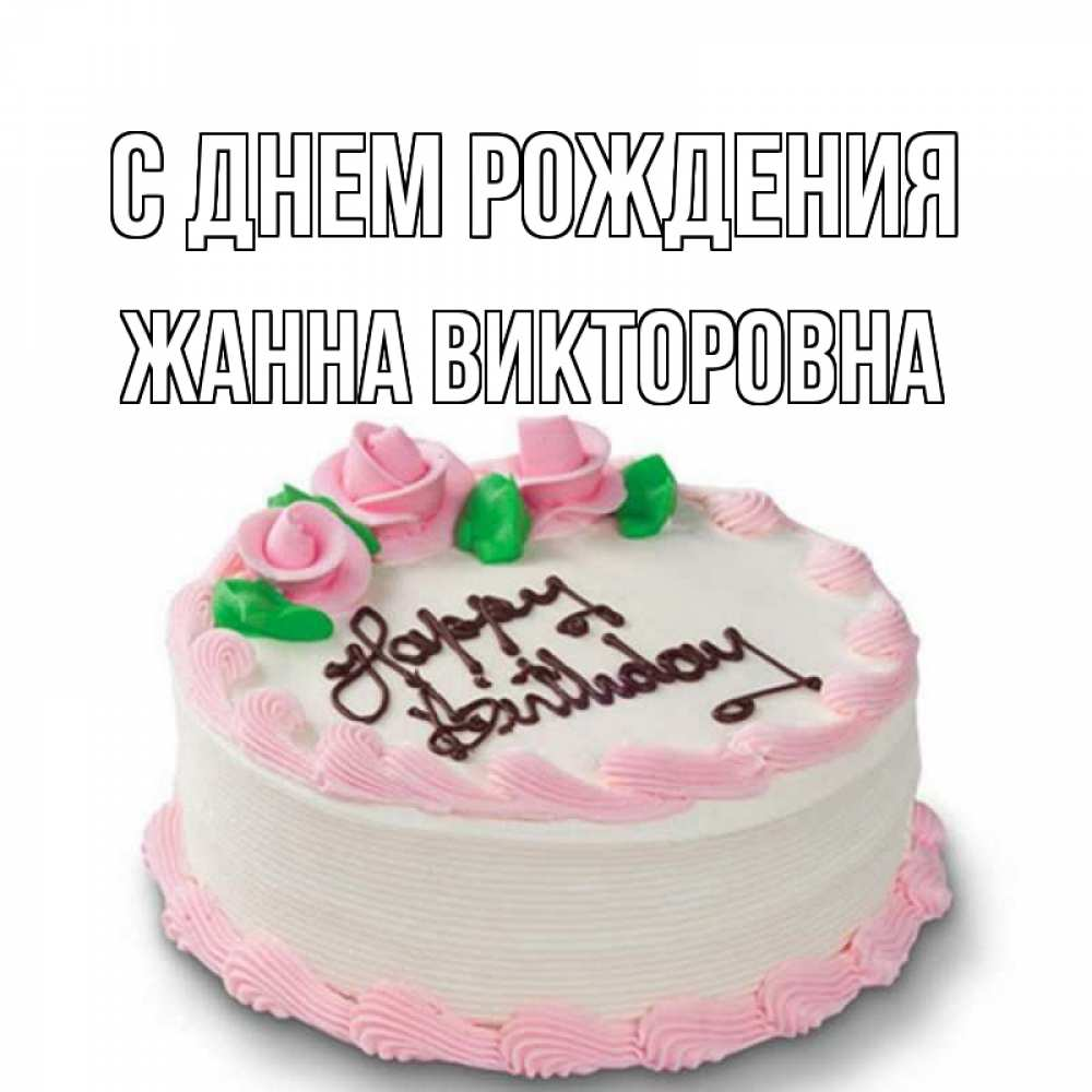 Открытка с днем рождения жанна креативная