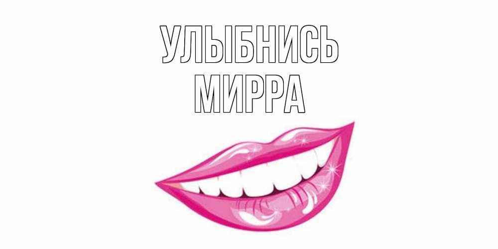 Открытка на каждый день с именем, Мирра Улыбнись пожелания позитивного дня Прикольная открытка с пожеланием онлайн скачать бесплатно