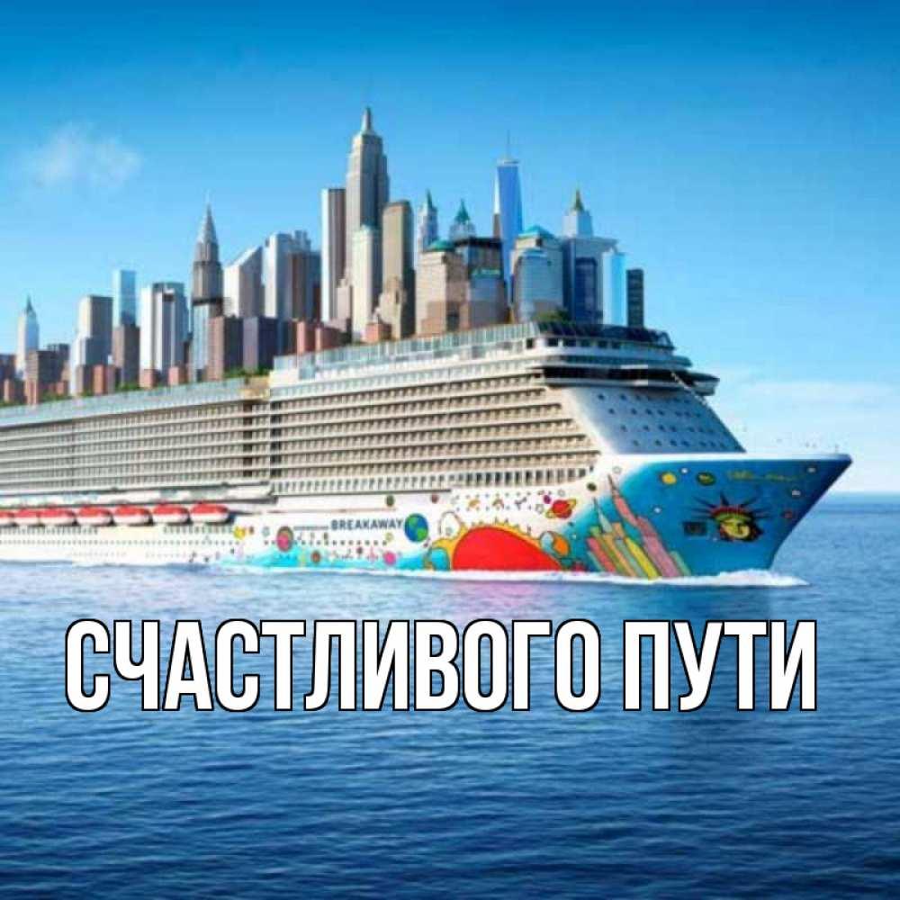 Открытка на каждый день с именем, выберите-имя Счастливого пути круизный лайнер с небоскребами Прикольная открытка с пожеланием онлайн скачать бесплатно