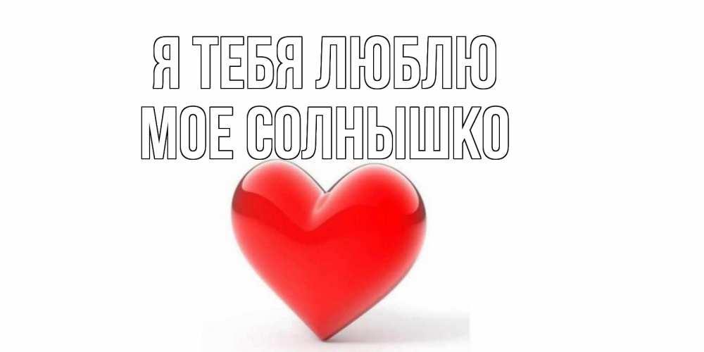 Советские, я люблю тебя солнышко открытки
