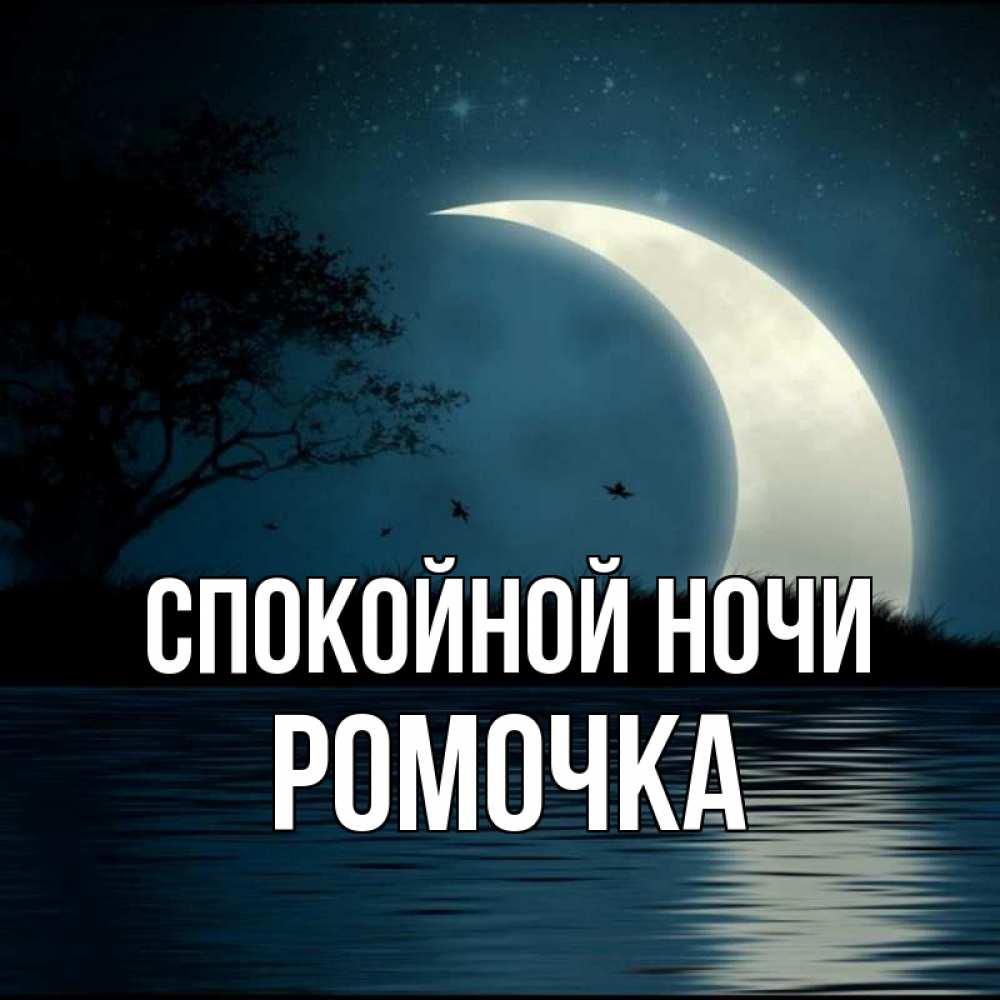 Картинка спокойной ночи ромочка