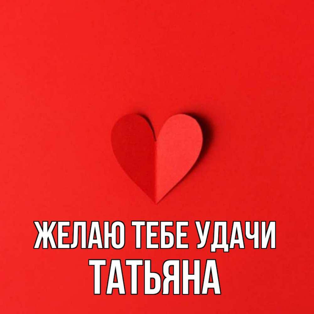 Картинка с именем татьяна я люблю тебя