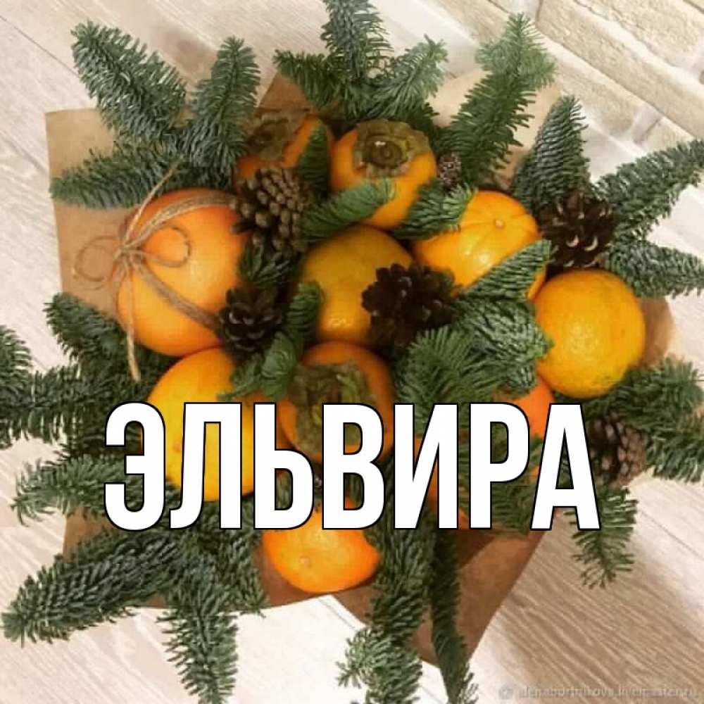 Картинки с новым годом с именем эльвира