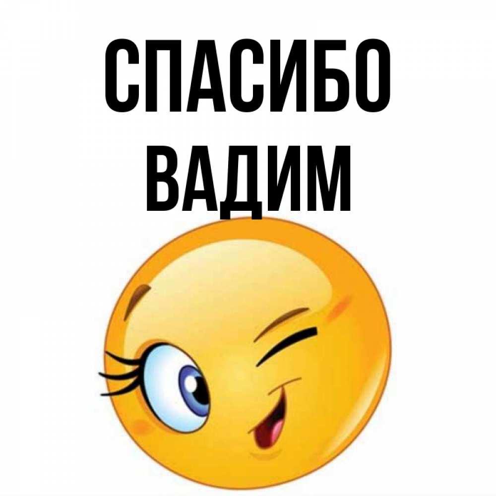 Открытка на каждый день с именем, Вадим Спасибо открытка с подмигивающим смайлом Прикольная открытка с пожеланием онлайн скачать бесплатно